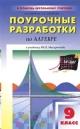 Поурочные разработки по алгебре 9 кл к УМК Макарычева